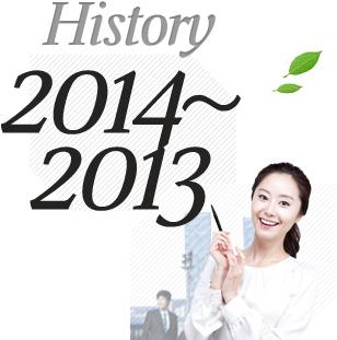 History 2013