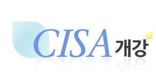 CISA개강